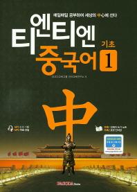 티엔티엔 중국어. 1: 기초(CD1장포함)