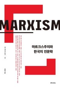 마르크스주의와 한국의 인문학(INU 후마니타스 총서 2)