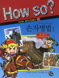 손자병법. 1(How So? 지식똑똑 중국고전탐구 1)