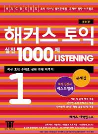 ��Ŀ�� ���� ���� 1000�� Listening 1 ������(������)
