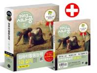 컴퓨터활용능력 1급 실기(엑셀 액세스 2007)(2013)(시나공)(CD1장포함)(전2권)