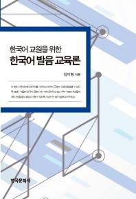 한국어 발음 교육론(한국어 교원을 위한)