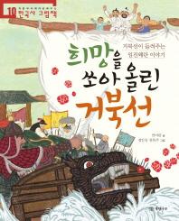 희망을 쏘아 올린 거북선(처음부터 제대로 배우는 한국사 그림책 10)