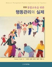 통합교육을 위한 행동관리의 실제(7판)(반양장)