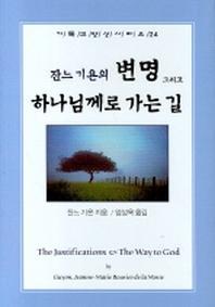 변명 그리고 하나님께로 가는 길(잔느 기욘의)(기독교 영성 시리즈 24)