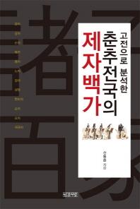 춘추전국의 제자백가(고전으로 분석한)(양장본 HardCover)