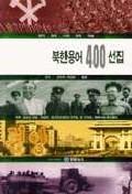 북한용어 400선집