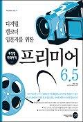 PREMIERE 6.5 무작정 따라하기(디지털 캠코더 입문자를 위한)