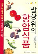 밥상위의 항암식품