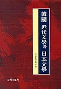 한국 근대문학과 일본문학
