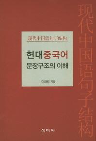 현대중국어 문장구조의 이해