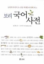 보리국어사전
