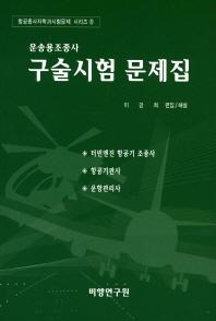 운송용조종사 구술시험 문제집(항공종사자학과시험문제 시리즈 8)