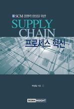 Supply Chain 프로세스 혁신(SCM 경쟁력 향상을 위한)(양장본 HardCover)