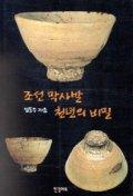 조선 막사발 천년의 비밀 초-3쇄(2002년:하단참조)