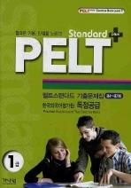 PELT STANDARD 기출문제집 1급 (플러스)(TAPE2개포함)
