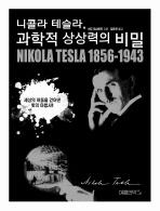 니콜라 테슬라 과학적 상상력의 비밀