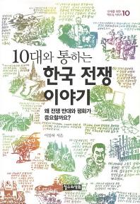 10대와 통하는 한국 전쟁 이야기(10대를 위한 책도둑 시리즈 10)