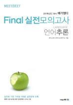 언어추론(MEETDEET)(2011)(FINAL 실전모의고사)