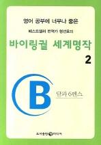 바이링궐 세계명작 2(형선호의)