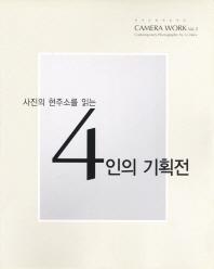 4인의 기획전(Camera Work 3)