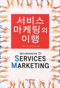 서비스마케팅의 이행