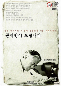 문재인이 드립니다 (CD)