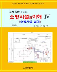소방시설의 이해. 4: 소방시설 설계(2019)