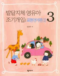 발달지체 영유아 조기개입. 3: 표현언어편(1)