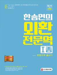 한승연의 외환전문역 1종 한권으로 끝내기(2018)(개정판)