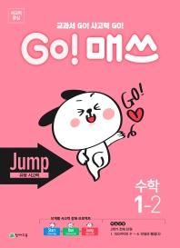 초등 수학 1-2(Jump 유형 사고력)(2020)(GO! 매쓰)