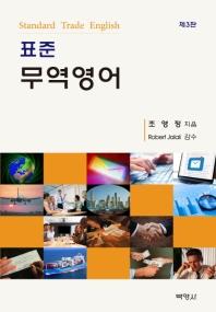 무역영어(표준)(3판)(양장본 HardCover)