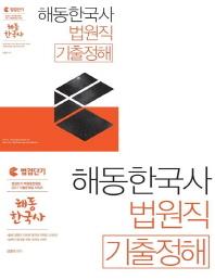 해동한국사 법원직 기출정해(2017)(법검단기)(법검단기 백광훈법원팀 기출문제집 시리즈)
