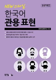 한국어 관용 표현
