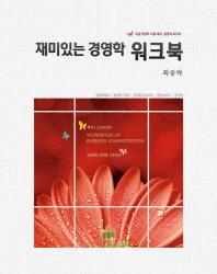 경영학 워크북(재미있는)(4판)