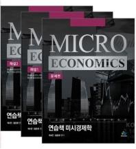 연습책 미시경제학 문제편+해설편 세트(4판)(전3권)