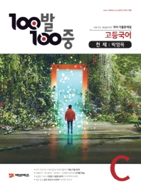고등 국어 C 2학기 중간 기출문제집(천재 박영목)(2019)