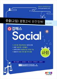 사회 중졸(고입) 검정고시 완전정복(2017)(검패스)