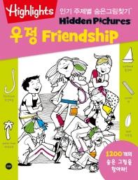 인기 주제별 숨은그림찾기: 우정 Friendship(Highlights)