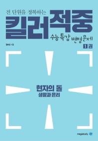 고등 생활과 윤리 킬러적중 수능특강 변형문제 세트(2019)(현자의 돌)(전3권)