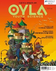 욜라(OYLA Youth Science)(Vol. 4)(2018)
