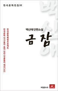 백신애 단편소설 금잠(한국문학전집 52)