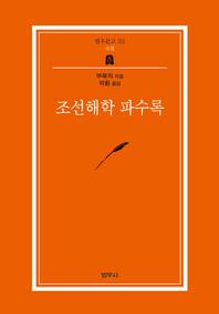 조선해학 파수록 (범우문고 211)