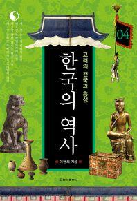 한국의 역사. 04 고려의 건국과 흥성