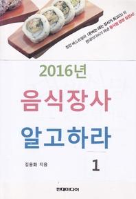 2016년 음식 장사 알고 시작하라. 1