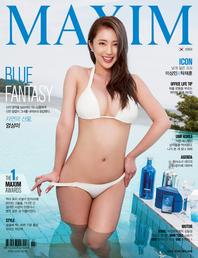 맥심(MAXIM)(2016년 7월호)