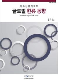 글로벌한류동향 121호