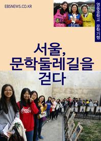 영동중학교 문학기행, 서울 문학둘레길을 걷다
