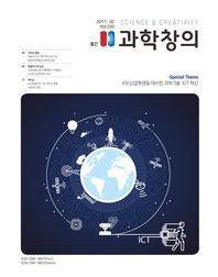 월간 과학창의 2017년 02월호