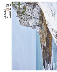 굿모닝인천 7월 (2017)